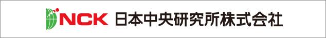 日本中央研究所