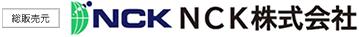 NCK株式会社