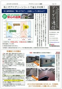 アドグリ通信Vol.10