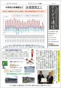 アドグリ通信Vol.11