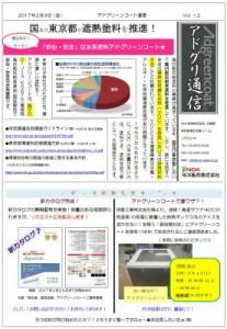 アドグリ通信Vol.12
