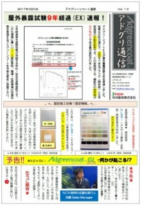 アドグリ通信Vol.13
