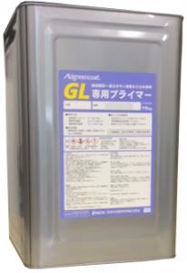 GL専用プライマー マイルド