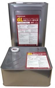 GL専用プライマー 強サビ用
