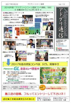 アドグリ通信Vol.15