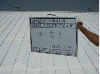サイゼリヤ 伊勢崎宮古店様