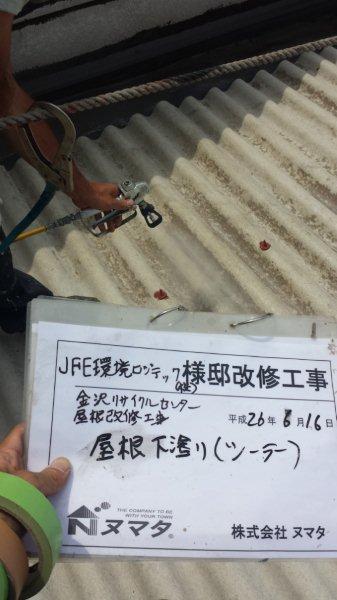 JFE環境ロジテック株式会社様 施工事例