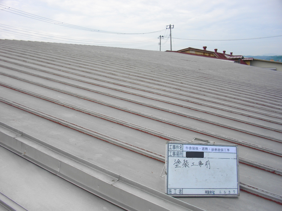 牛舎屋根 遮熱・排熱塗装工事