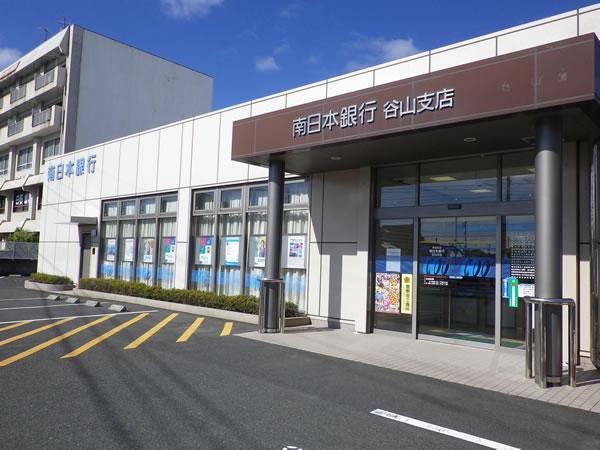 南日本銀行 谷山支店様