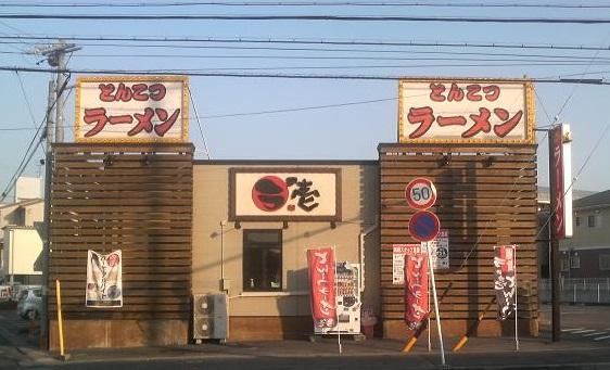 名鉄レストラン(ラの壱)様
