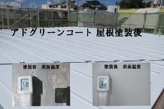 【EX-011α,EX-009α】沖縄県T様邸 屋根・外壁遮熱塗装