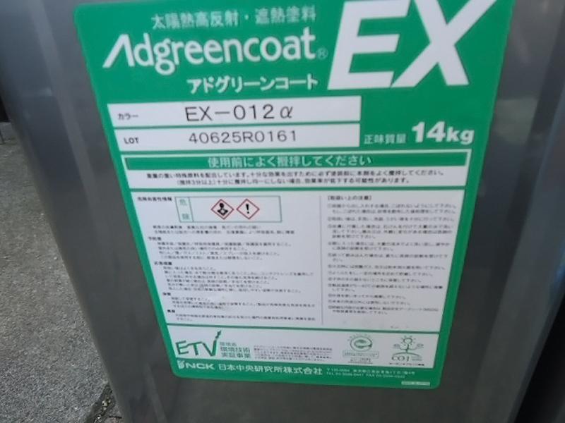 T様邸 アドグリーンコートEX-012α施工事例