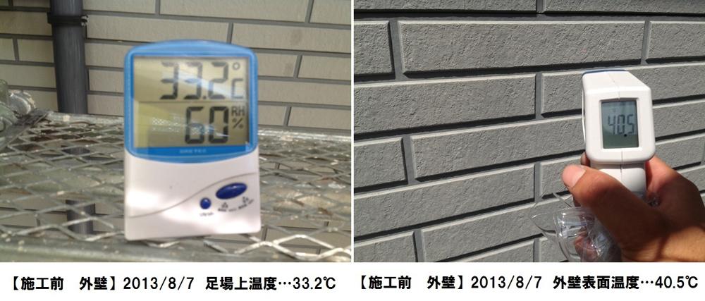 【EX-007α,EX-011α】千葉県K様邸 屋根・外壁遮熱塗装