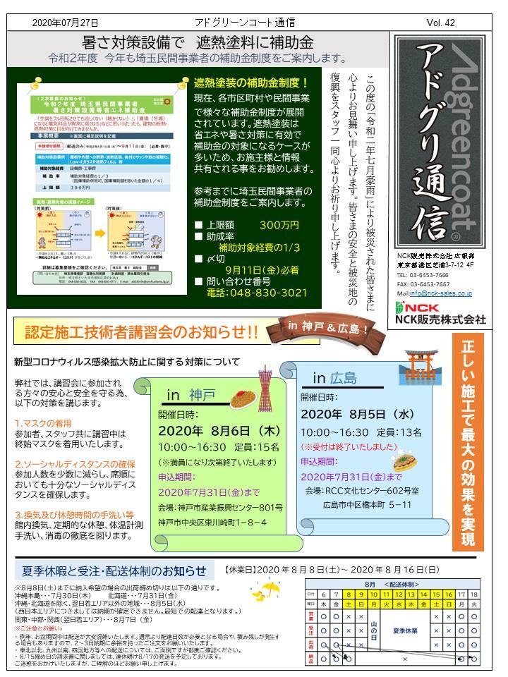 埼玉県助成金&講習会のお知らせ