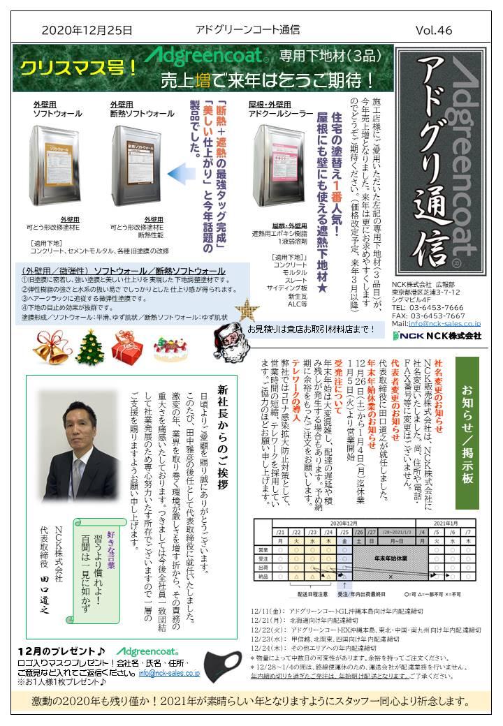 クリスマス号-下地3品特集&新社長あいさつ